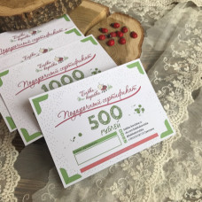 Подарочный сертификат, 500 руб.