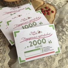Подарочный сертификат, 2000 руб.