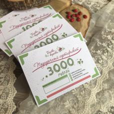 Подарочный сертификат, 3000 руб.