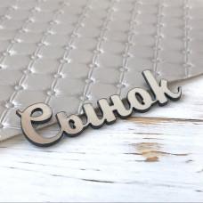 Надпись пластиковая Сынок, 7 см. х 2 см., серебро