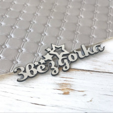 Надпись пластиковая Звёздочка, 8 см. х 3 см., серебро