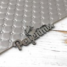 Надпись пластиковая Рецепты, 3 см. х 7 см., серебро
