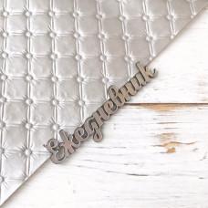 Надпись пластиковая Ежедневник, 7,5 см. х 2 см., серебро