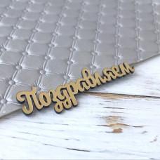 Надпись пластиковая Поздравляем, 7 см. х 2 см., золото