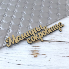 Надпись пластиковая Мамины сокровища, 9 см. х 3 см., золото