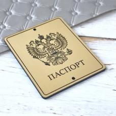 Табличка Паспорт Герб, 4 см. х 5 см., золото