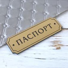 Табличка Паспорт, 6 см. х 2 см., золото