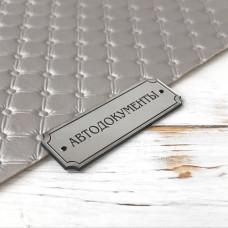Табличка Автодокументы, 6 см. х 2 см., серебро