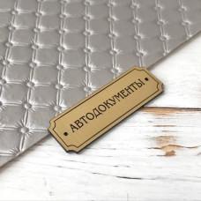 Табличка Автодокументы, 6 см. х 2 см., золото
