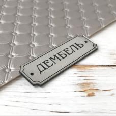 Табличка Дембель, 6 см. х 2 см., серебро