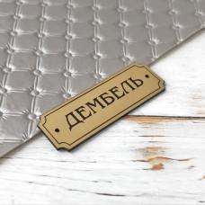 Табличка Дембель, 6 см. х 2 см., золото