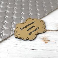 Табличка Документы нашей доченьки, 4 см. х 6 см., золото