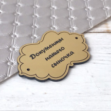 Табличка Документы нашего сыночка, 4 см. х 6 см., золото