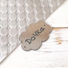 Табличка Облако Дочка, 5,5 см. х 3,5 см., серебро