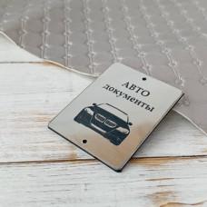 Табличка Автодокументы Машина, 4 см. х 5 см., серебро