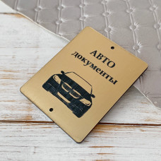 Табличка Автодокументы Машина, 4 см. х 5 см., золото