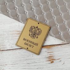 Табличка Военный билет Герб, 4 см. х 5 см., золото
