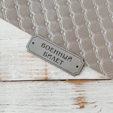 Табличка Военный билет, 6 см. х 2 см., серебро