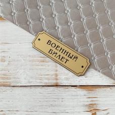 Табличка Военный билет, 6 см. х 2 см., золото