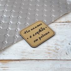 Табличка На память о службе от родных, 4,5 см. х 3,5 см., золото