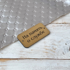 Табличка На память о службе, 5 см. х 2,5 см., золото