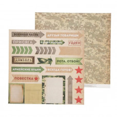 "Лист бумаги от АртУзор ""Дембель. Карточки"", 30,5 х 30,5 см."