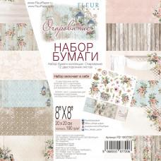 """Набор двусторонней бумаги от Fleur Design """"Очарование"""" 20 х 20 см., 12 листов"""