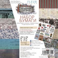 """Набор двусторонней бумаги от Fleur Design """"Храбрые сердца"""" 15 х 15 см., 24 листа"""