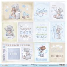 Лист односторонней бумаги 30x30 см. от Scrapmir Mommy's Hero Карточки 2