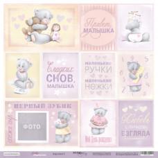 Лист односторонней бумаги 30x30 см. от Scrapmir Daddy's Princess Карточки 2
