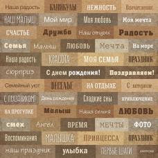 Лист односторонней бумаги 20х20 см. от Scrapmir Надписи №1