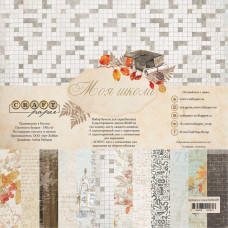 "Набор бумаги от CraftPaper ""Моя школа"" 8 листов 20 х 20 см."