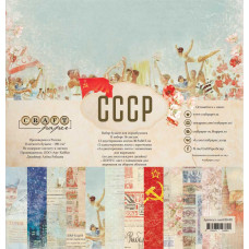 """Набор бумаги от CraftPaper """"СССР"""" 16 листов 30 х 30 см."""