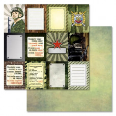 """Лист бумаги от ScrapMania """"Дембельский альбом"""" Карточки, 30 х 30 см."""