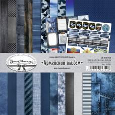 """Набор бумаги от ScrapMania """"Армейский альбом"""" 12 листов 30*30 см."""