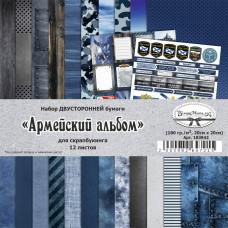 """Набор бумаги от ScrapMania """"Армейский альбом"""" 12 листов 20*20 см."""