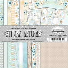 """Набор бумаги от ScrapMania """"Этника детская"""" 12 листов 20*20 см."""