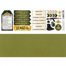 """Лист бумаги от ScrapMania """"Дембельский альбом"""" Картинки, 11 х 30 см."""