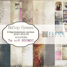 """Набор двусторонней бумаги от Fleur Design """"Ты мой космос"""" 30,5 х 30,5 см., 6 листов"""