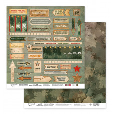 "Лист бумаги от Mr.Painter ""Армейская жизнь"" Лист 2, 30 х 30 см."