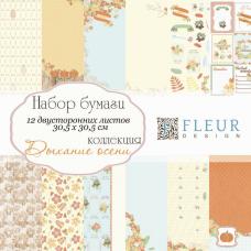 """Набор двусторонней бумаги от Fleur Design """"Дыхание осени"""" 30,5 х 30,5 см., 12 листов"""