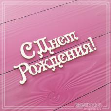 """Надпись из чипборда """"С Днем рождения!"""", 31 х 73 мм."""