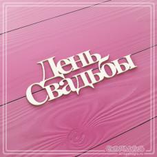"""Надпись из чипборда """"День свадьбы"""", 62 х 25 мм."""