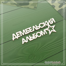 "Чипборд надпись ""Дембельский альбом"", 115 х 40 мм."