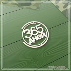 """Чипборд надпись """"365 дней"""", 42х43 мм."""