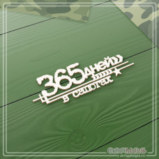 """Чипборд надпись """"365 дней в сапогах"""", 86 х 27 мм."""