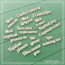 "Набор надписей из чипборда ""Школа"""