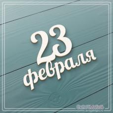 """Надпись из чипборда """"23 февраля"""", 51 х 36 мм."""