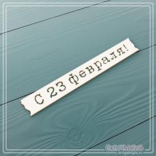 """Чипборд надпись """"С 23 февраля!"""", 85 х 12 мм."""