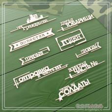 """Набор чипборда """"Дембельский альбом - надписи 1"""", 9 фраз"""
